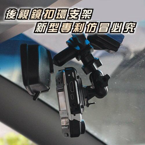 【aife life】行車記錄器(專利型 直立式 四爪型-後視鏡扣環式支架)F500.F880.F520L(B05)
