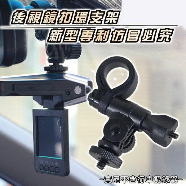 【aife life】行車記錄器(萬用 後視鏡扣環式支架)↘99 元~免用工具好安裝╭汽車/機車/自行車皆可用╭非 吸盤架(A01)