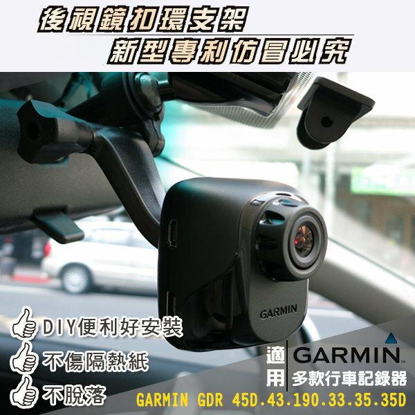 【aife life】GARMIN GDR 50 GDR190 GDR45D GDR43 GDR33 GDR35 GBC30 GBC20行車記錄器【後視鏡扣環 支架】A10B