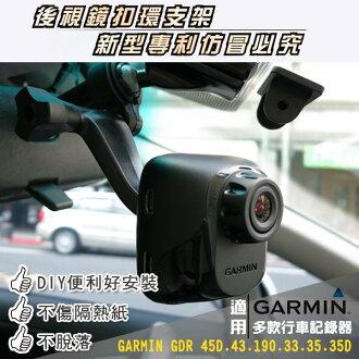 【aife life】GARMIN GDR45D GDR43 GDR190 GDR33 GDR35 GDR35D 行車紀錄器【後視鏡扣環式支架 】↘199元(A10B)