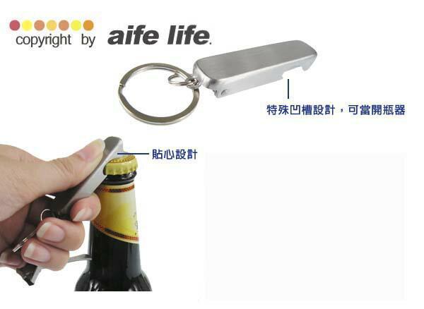 【aife life】高級鋼材安全指甲剪/不锈鋼/隱藏式指甲剪/美容修容組/附開罐器功能