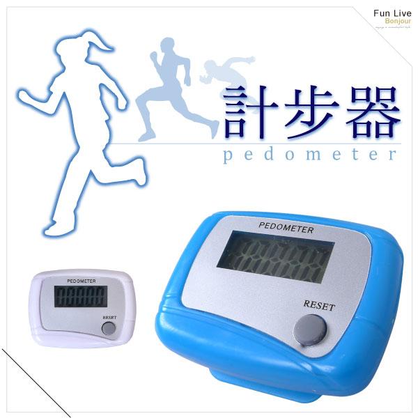 【aife life】夾子計步器/液晶螢幕電子計步器/運動計步/單鍵計步器/健身瘦身器/跑步健走馬拉松