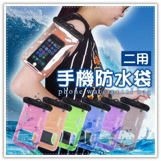 【aife life】兩用手機防水袋/可觸控手機防水套/手機臂套/潛水防水手機保護殼/htc iphone 6plus sony 三星