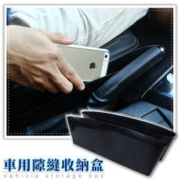 收納盒 縫隙 汽車座椅隙縫 手機置物盒 汽車用品 百貨 汽車收納箱