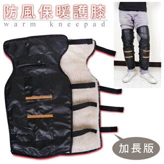 【aife life】超厚防風保暖護膝-加長/摩托車電動車絨毛護膝/皮革防風機車護膝/防摔護具/保暖護套