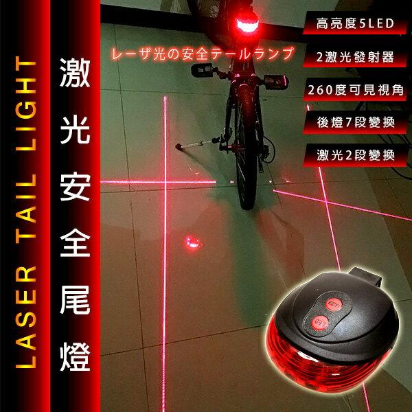 ~aife life~LED雷射車尾燈 雙平行線LED尾燈 激光安全尾燈 平行雷射光警示燈