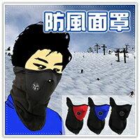 【aife life】自行車防風面罩/防寒面罩 半遮面面罩 騎士面罩 單車面罩 套頸式防風面罩 機車口罩 保暖面罩 防風面罩 滑雪面罩