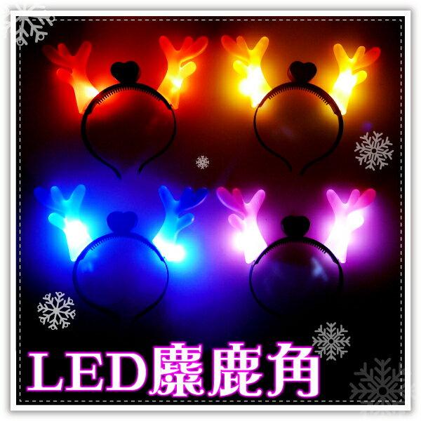 【aife life】發光LED麋鹿髮箍/麋鹿角/髮飾/聖誕晚會/螢光棒/演唱會/跨年晚會/春吶/聖誕節