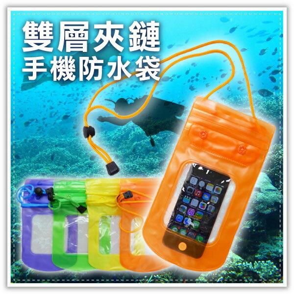 【aife life】雙層夾鏈手機防水袋/可觸控手機防水套/手機掛袋/潛水防水手機保護殼/htc iphone 6plus sony 三星