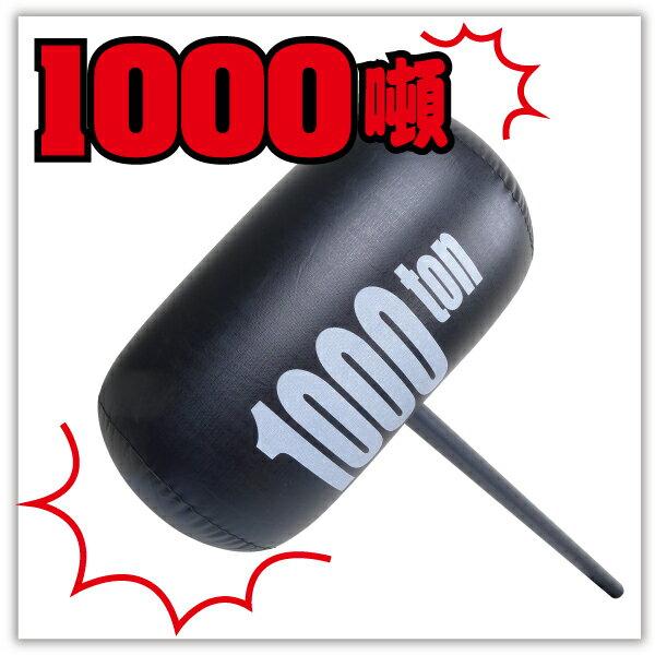 【aife life】超大1000噸充氣槌/大榔頭/1000ton充氣錘/充氣玩具/團康遊戲/表演道具/充氣機/打氣筒