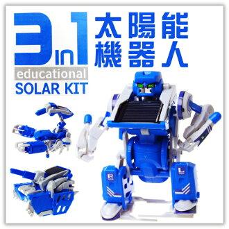 【aife life】3合1太陽能機器人/DIY益智玩具/環保節能又省電/結合手創與休閒/親子遊戲