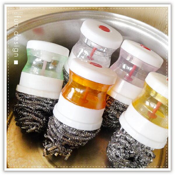 【aife life】液壓洗鍋鋼刷/洗碗刷/清潔刷/洗鍋器/廚房液壓清潔劑式刷/清潔鋼絲球/加液刷鍋器