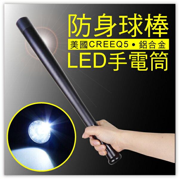 【aife life】防身球棒LED燈-單賣/CREE Q5/棒球棒手電筒/戶外防身強光Q5手電筒/防狼自衛用具/戶外登山露營