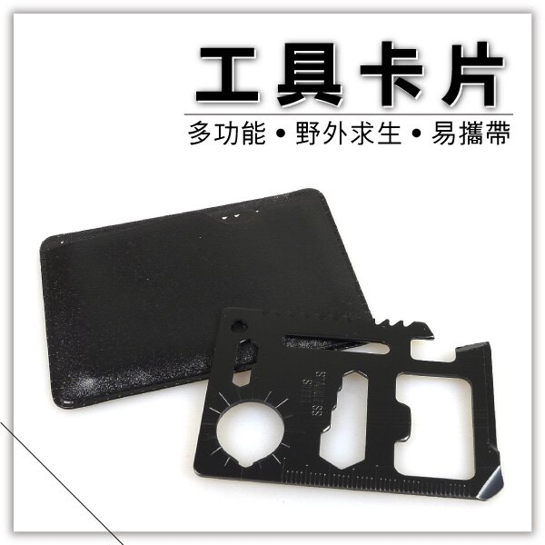 【aife life】工具卡片-黑色/名片不鏽鋼工具組/多功能工具卡/軍用卡/救生卡/露營野外求生