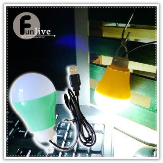 【aife life】USB彩色燈泡造型燈-帶線/超亮USB燈泡燈/應急照明/行動電源Led手電筒/照明燈/可接行動電源變露營燈