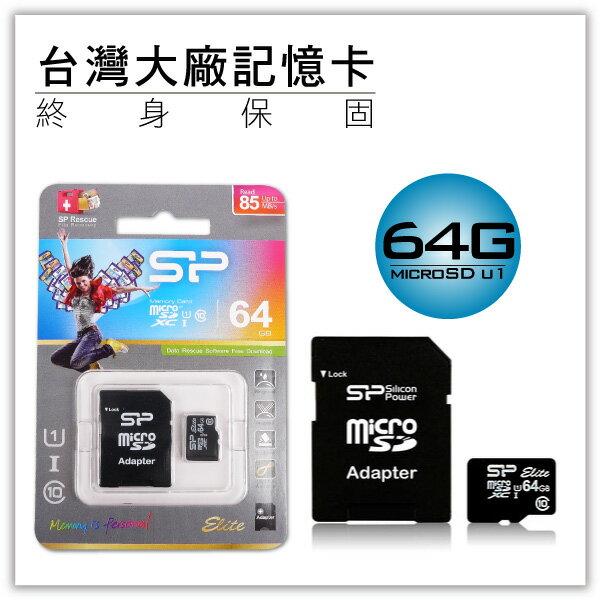 【aife life】台灣大廠記憶卡-64GU1/U1 Class10原廠公司貨終身保固/MicroSD TF/手機記憶卡/SD轉接卡/行車紀錄器/mp3