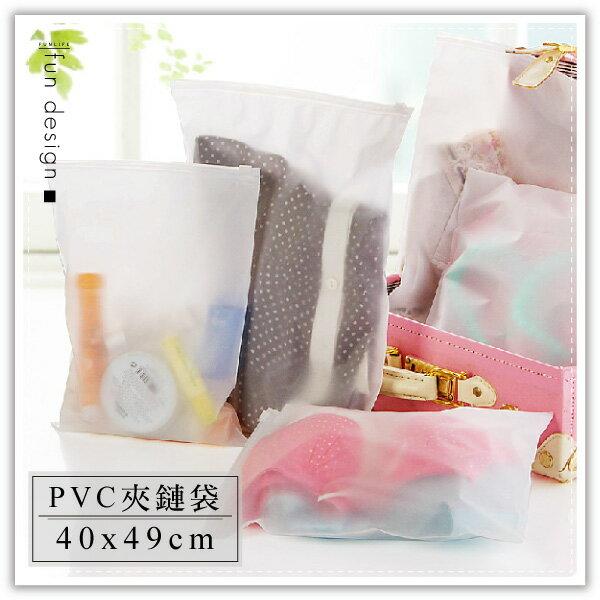 【aife life】PVC半透明夾鏈袋-40x49cm/多功能旅行收納袋/防水萬用包/衣物收納袋/行李整理袋/防水夾鏈袋