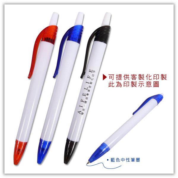 【aife life】P18配色白管筆/原子筆/圓珠筆/廣告筆/贈品筆/禮品筆/印刷印字宣傳設計送禮/客製化筆