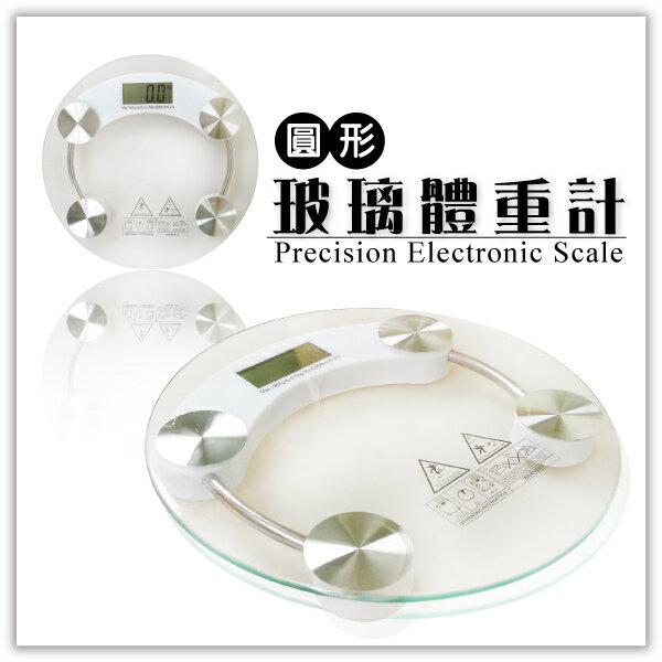 【aife life】圓型玻璃體重計-小/透明玻璃體重計/強化安全玻璃電子秤/人體秤/kg lb雙單位