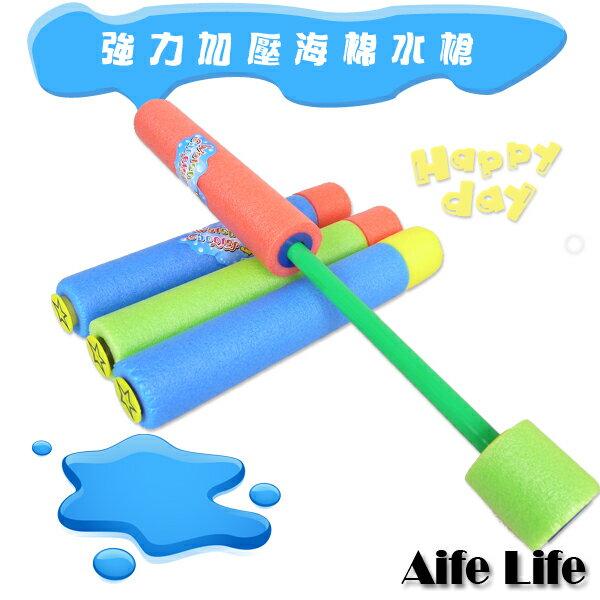 【aife life】泡棉安全水槍-長細款/海棉水炮砲安全水砲海邊沙灘游泳池戲水玩具
