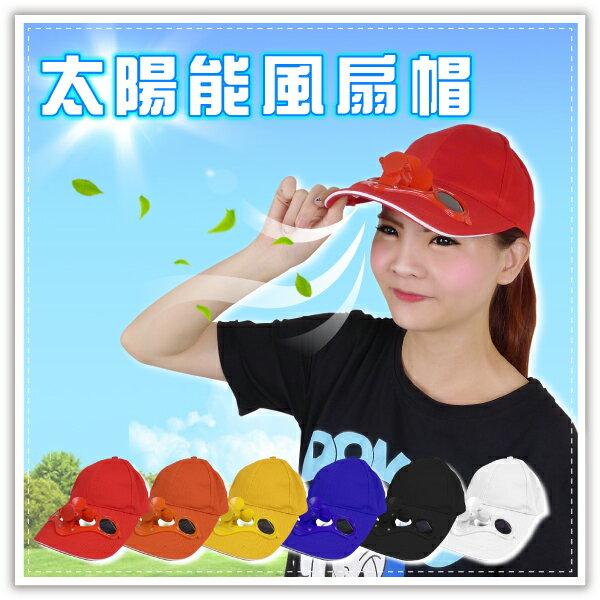 【aife life】太陽能風扇帽/風扇棒球帽/團體帽/廣告帽/卡車帽/遮陽帽/軍帽/選舉帽/活動帽/遮陽帽