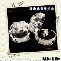 【aife life】八角鑽石透明戒指盒/壓克力項鍊耳環珠寶盒展示盒首飾盒