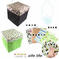 【aife life】折疊收納椅,收納箱,格子椅、方塊椅,玩具、雜誌、衣物居家多用途分類,好看實用增加居家空間