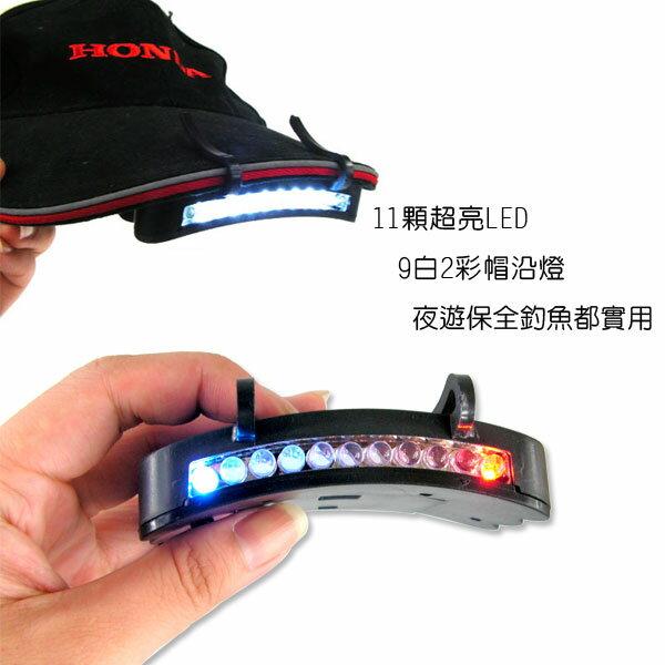 【aifelife】9白2彩11顆LED夾帽帽緣帽沿燈手電筒,巡守隊夜遊保全釣魚,贈品禮品