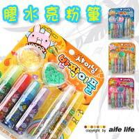 【aife life】小孩子的最愛膠水亮粉筆、亮片筆、附星星、愛心亮片,美勞勞作文具,贈禮品