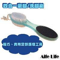 【aife life】洗腳刷四合一 磨腳器 去角質 去腳皮 磨腳石