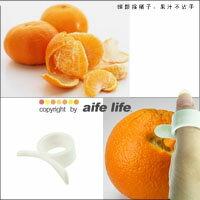【aife life】水果剝皮器/剝橘器/剝桔器,保護指甲並免去孩童用刀危險,方便外出攜帶,輕鬆去皮不髒手