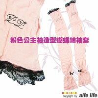 【aife life】可愛粉色公主袖造型蝴蝶結袖套、長手套、露指手套、半指型袖套、防曬袖套、防紫外線、腳踏車、汽、機車必備防曬聖品