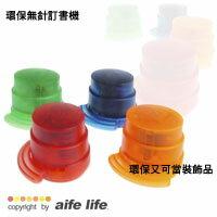 【aife life】台灣專利,台灣製造!環保無針訂書機,免訂書針,環保又省錢,辦公文具最佳首選