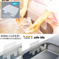 【aife life】主婦的小幫手洗碗槽防濺擋板,擋水板,不怕弄濕衣服或圍裙了!吸盤設計拆卸超方便