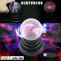 【aife life】超華麗離子魔幻水晶球、魔球、閃光球、靜電球、電漿球、閃光魔球、舞台燈,可外接USB或變壓器供電!