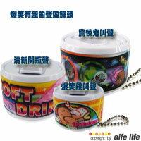 【aife life】超IN新品日本減壓玩具、無限易拉罐、釋放你的壓力、無限易開罐  雞叫 / 外星人聲/汽水開瓶聲