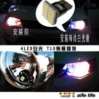 【aife life】無極4LED燈泡2W爆亮小鋼泡,汽車用室內燈、牌照燈,超白光,時尚冷白光