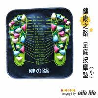 【aife life】(小) 腳底按摩墊、健康步道、按摩腳墊、足底按摩墊,塑膠石塊可移動,初心者可舖薄毯跟穿襪子行走