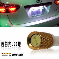 【aife life】超亮1.5W燈泡T10爆亮小鋼泡,汽機車用燈、牌照燈,超白光規格,時尚冷白光