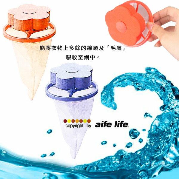 【aife life】風靡日本主婦洗衣機除毛器洗衣球/清潔洗衣球/洗衣機專用,收集衣服上的灰塵、毛髮,水中的小吸塵器