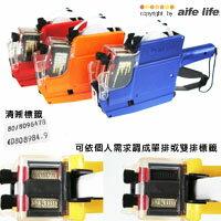 【aife life】A版創業好幫手皇冠雙排10位數打標機、MX-6600標價機