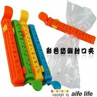 【aife life】防潮日期封口夾(四入一組)彩色封口夾、保鮮封口夾、附日期標示、保鮮、防潮、食品不過期