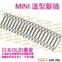 【aife life】MINI側細髮造型髮插~~女人我最大節目強力推薦 ! ! 迅速輕鬆完成造型髮型