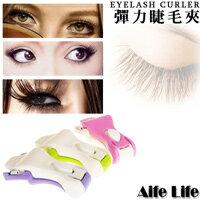 【aife life】采薇C&V迷你彈力睫毛夾/攜帶式眼睫毛夾捲翹睫毛