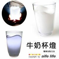 元宵節推薦【aife life】日系簡約風居家小夜燈,牛奶杯燈,乳牛燈,可當蠟燭、增加氣氛的桌燈