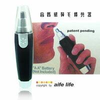 【aife life】超方便筆型鼻毛修剪器,易於掌控、安全可靠、方便攜帶,隨時隨地修整門面!!