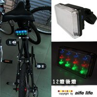 【aife life】12LED三色自行車後燈、後尾燈、藍紅綠小折腳踏車後車燈,三段跳閃閃爍功能,自行車安全燈