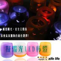 【aife life】蠟燭燈超可愛居家家飾小夜燈、杯燈、造型燈、可當蠟燭、增加氣氛聖誕佈置