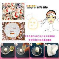 【aife life】糖果包裝密封壓縮面膜紙!!一個不到3元 ! ! 100 入 ! ! ,面膜紗布、紡布,可自製面膜、可搭配化妝水、乳液使用