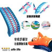 【aife life】健康滾輪脊椎舒緩架,可靠椅背、當按摩床,按摩久坐引起的腰痠背痛,背部按摩器,預防駝背